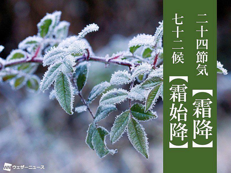 二十四節気「霜降」.jpg